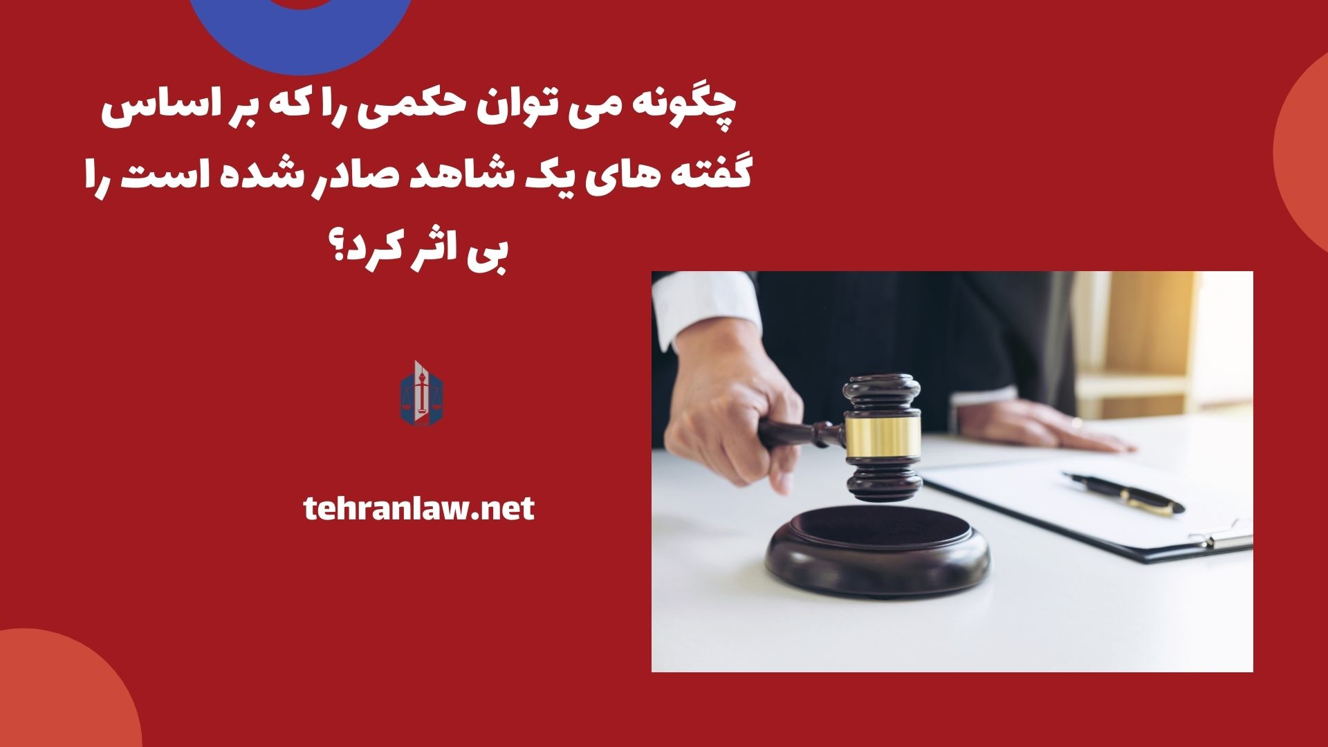 چگونه می توان حکمی را که بر اساس گفته های یک شاهد صادر شده است را بی اثر کرد؟