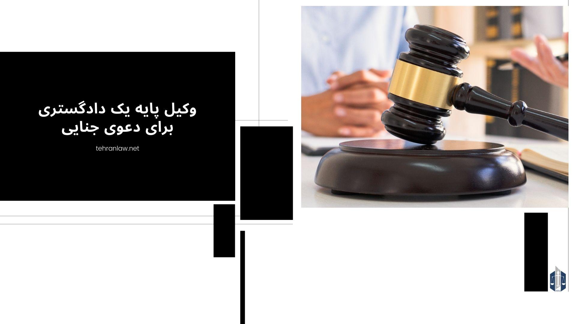 وکیل پایه یک دادگستری برای دعوی جنایی