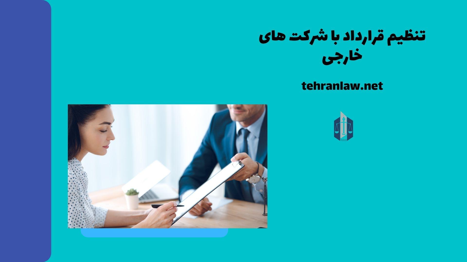 تنظیم قرارداد با شرکت های خارجی