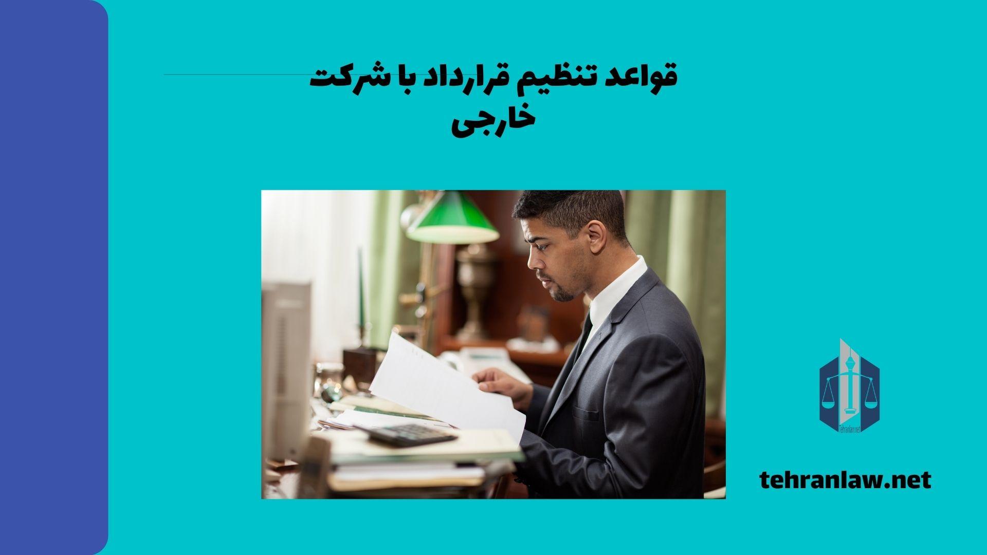 قواعد تنظیم قرارداد با شرکت خارجی