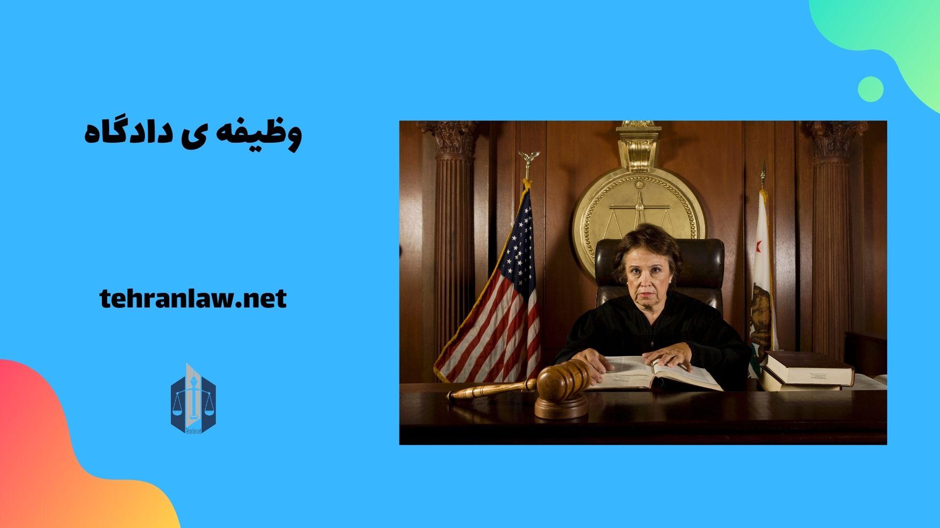 وظیفه ی دادگاه