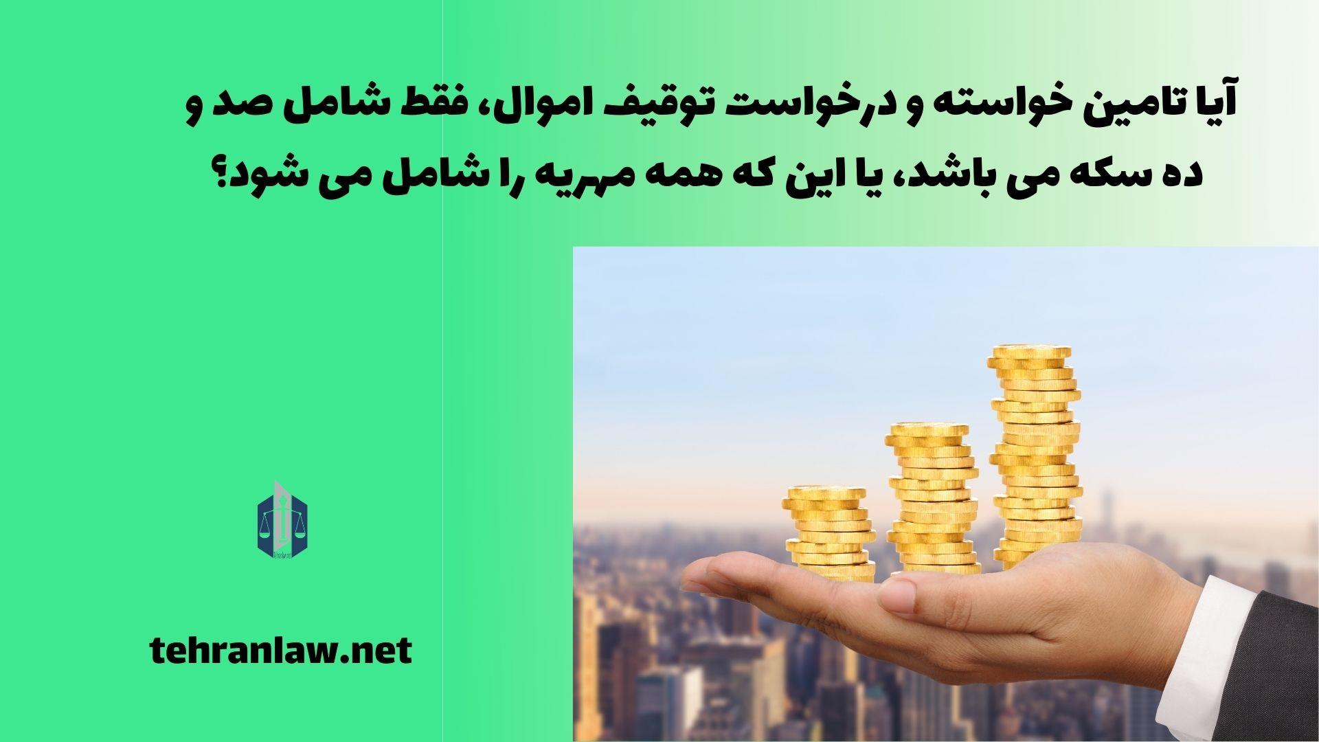آیا تامین خواسته و درخواست توقیف اموال، فقط شامل صد و ده سکه می باشد، یا این که همه مهریه را شامل می شود؟