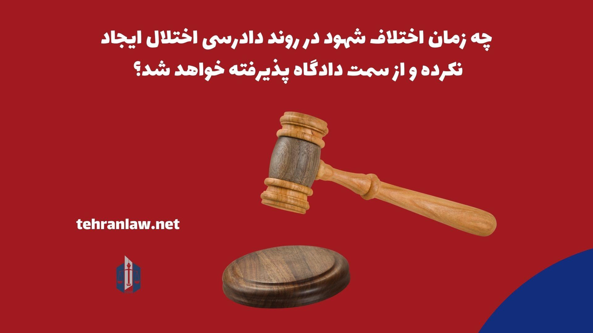 چه زمان اختلاف شهود در روند دادرسی اختلال ایجاد نکرده و از سمت دادگاه پذیرفته خواهد شد؟