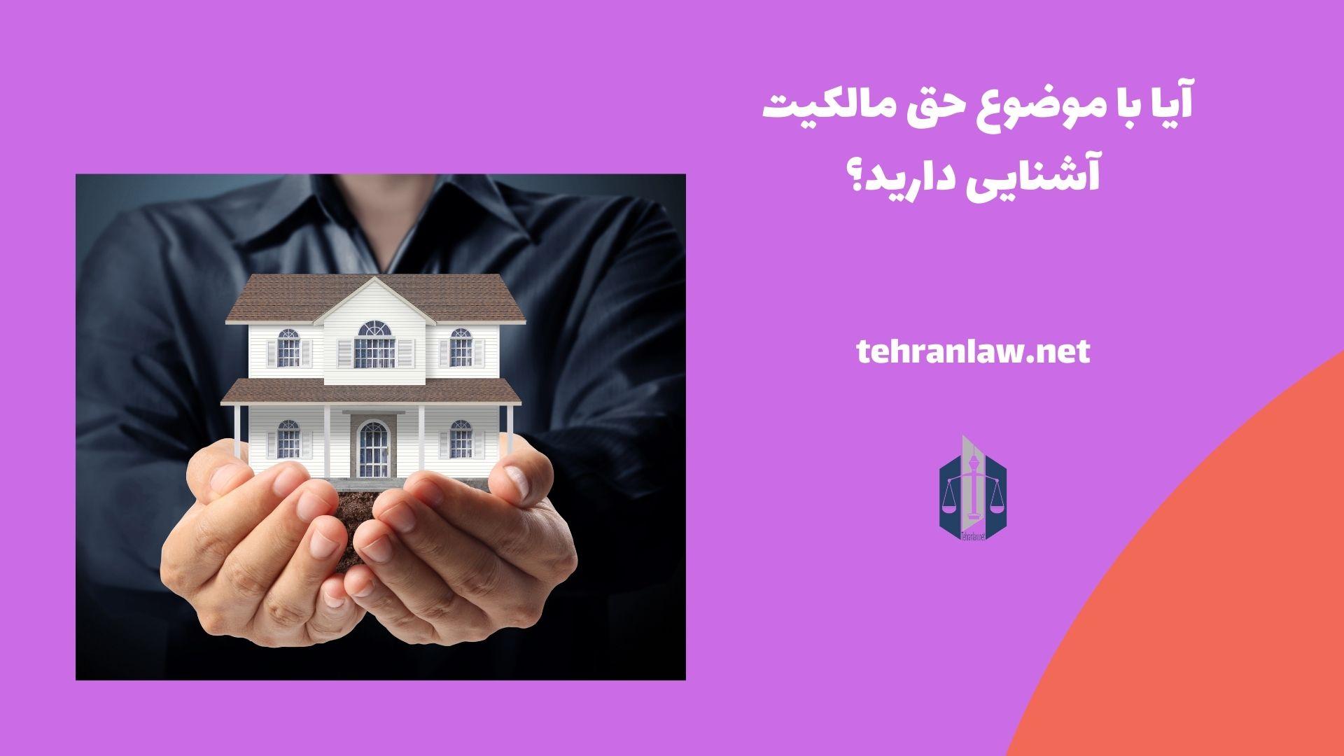 آیا با موضوع حق مالکیت آشنایی دارید؟