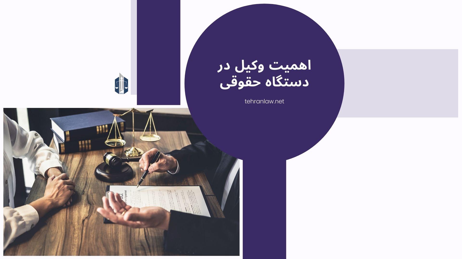 اهمیت وکیل در دستگاه حقوقی