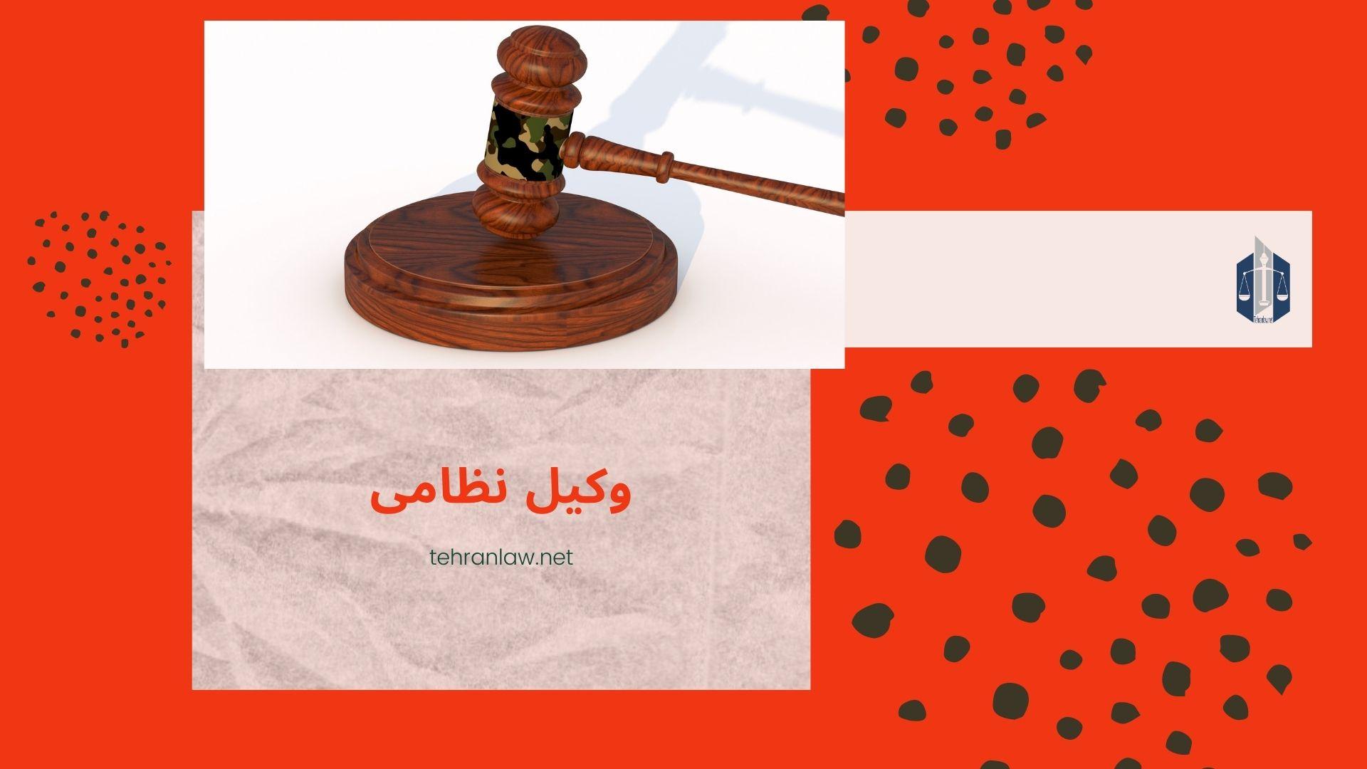 وکیل نظامی