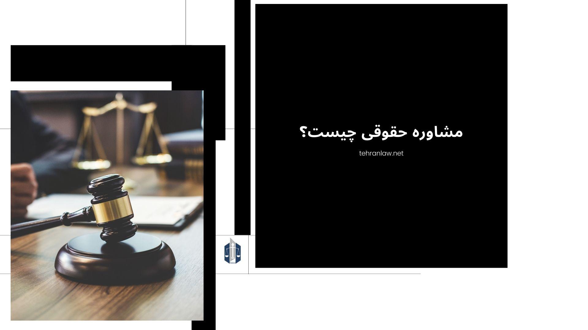 مشاوره حقوقی چیست