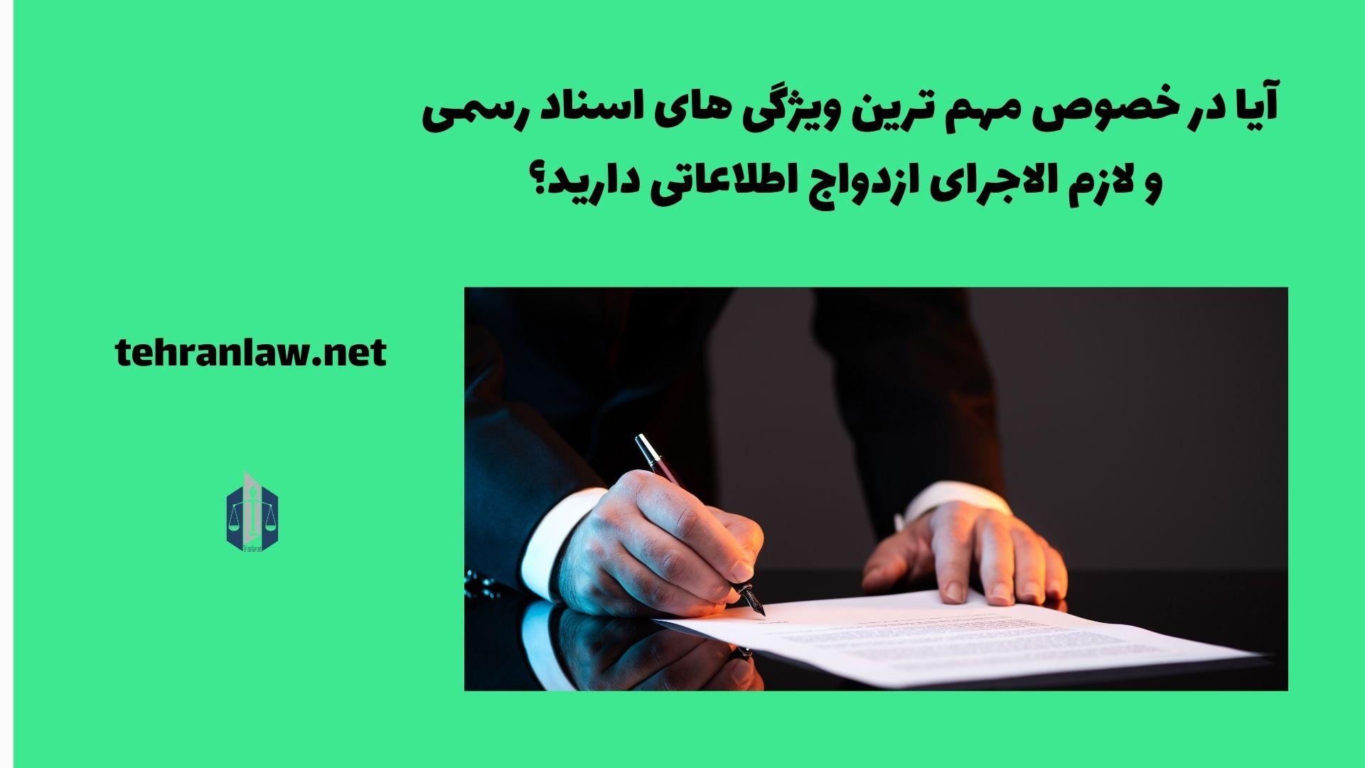 آیا در خصوص مهم ترین ویژگی های اسناد رسمی و لازم الاجرای ازدواج اطلاعاتی دارید؟