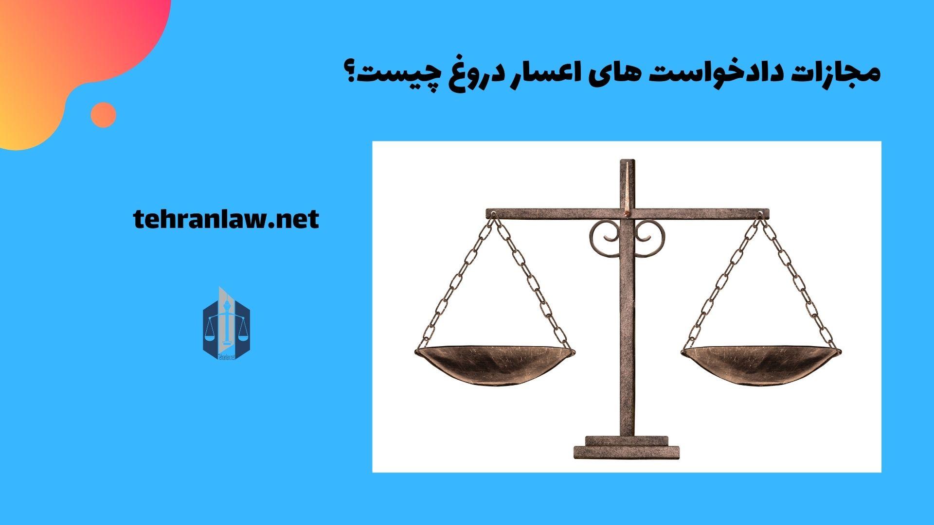 مجازات دادخواست های اعسار دروغ چیست؟