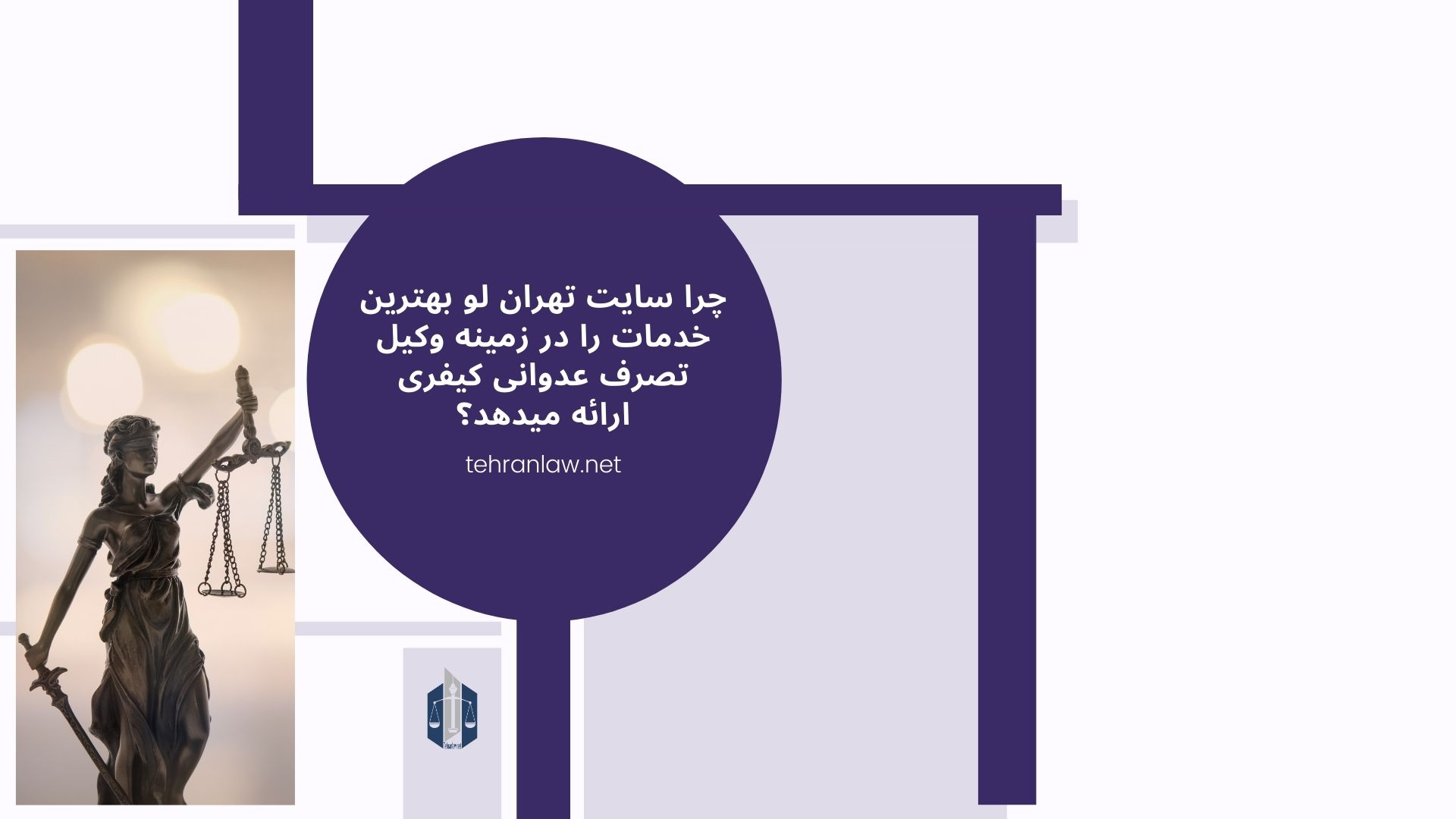چرا سایت تهران لو بهترین خدمات را در زمینه وکیل تصرف عدوانی کیفری ارائه میدهد؟