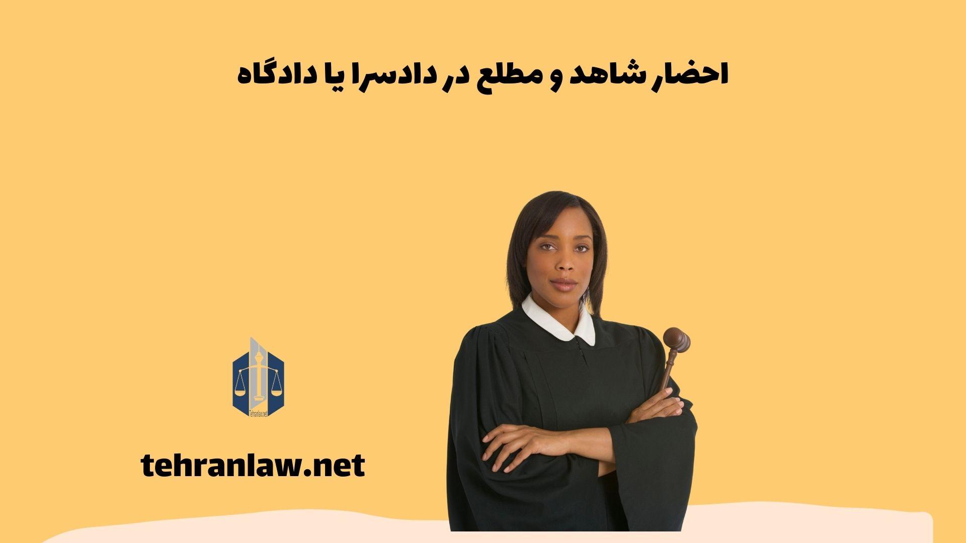 احضار شاهد و مطلع در دادسرا یا دادگاه