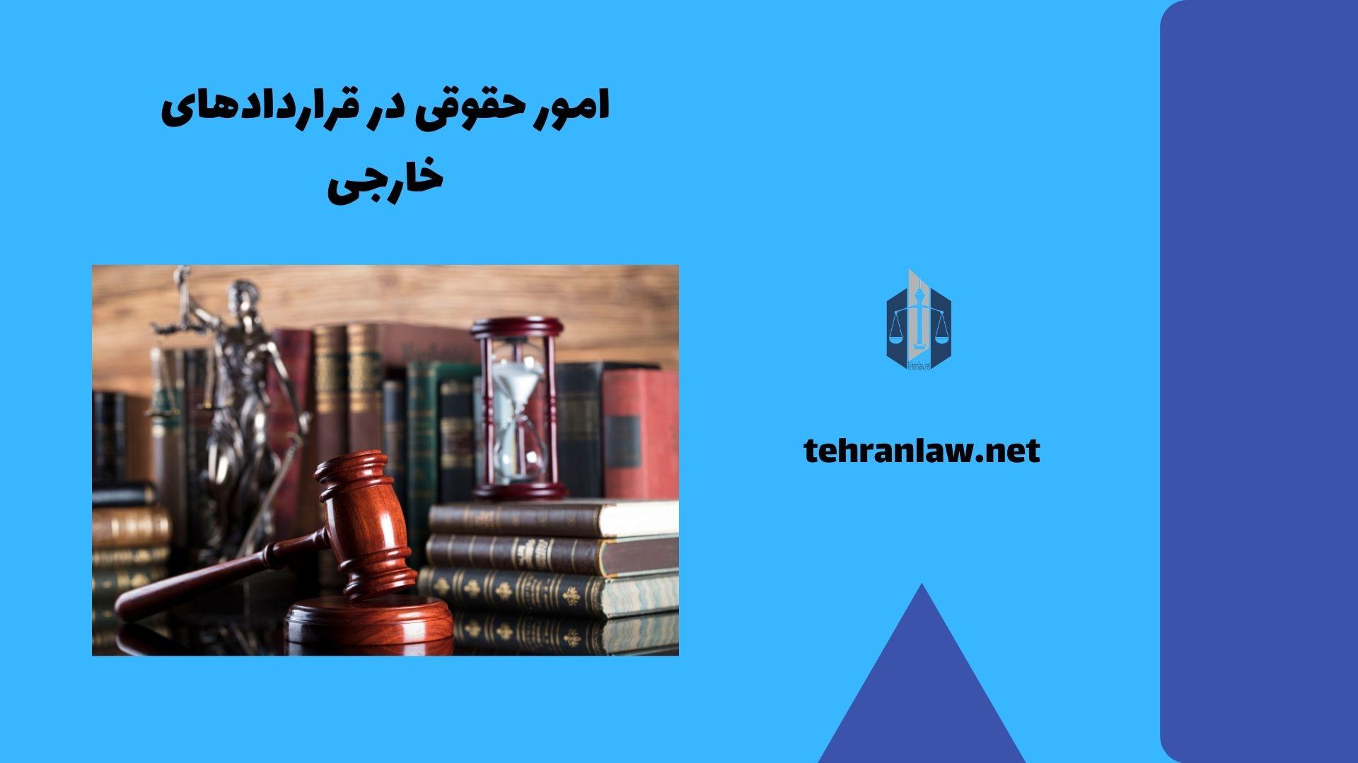امور حقوقی در قراردادهای خارجی