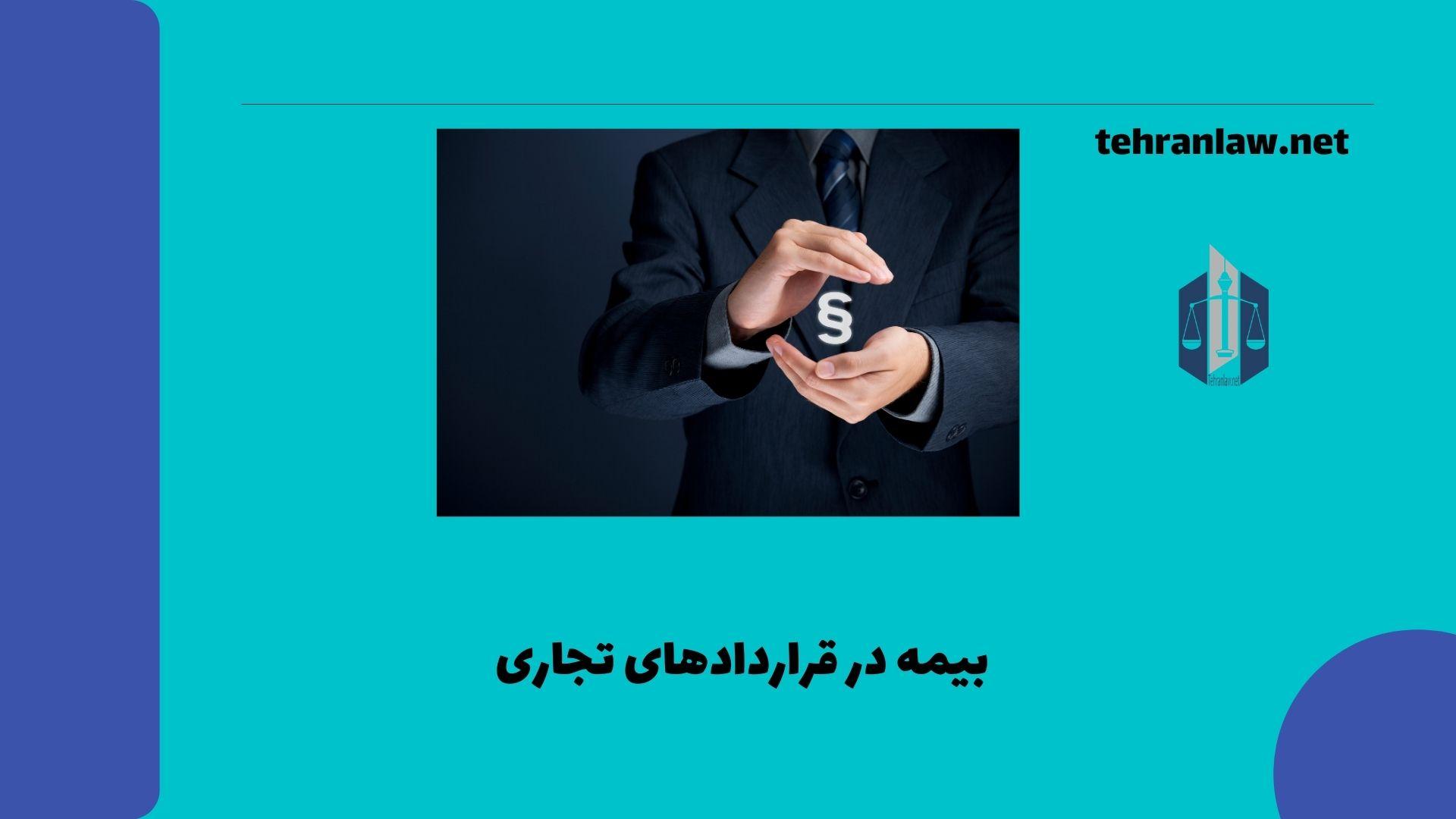 بیمه در قراردادهای تجاری