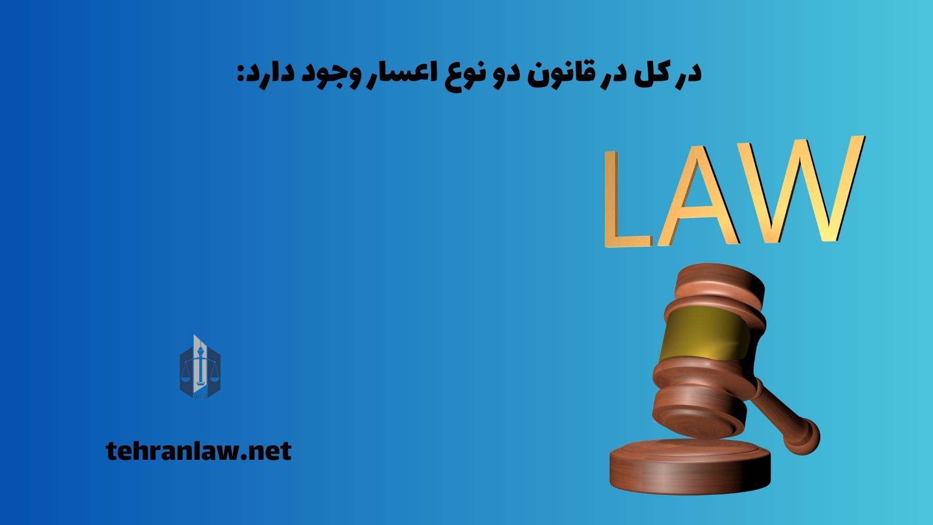 در کل در قانون دو نوع اعسار وجود دارد:
