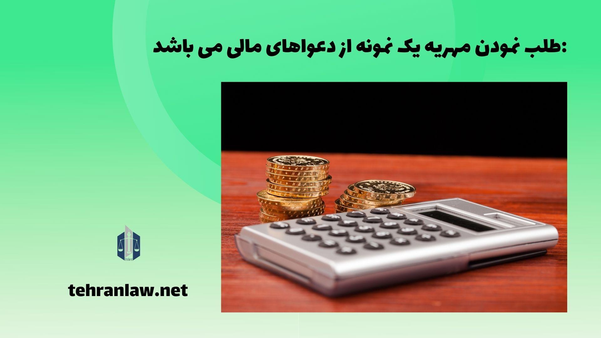 طلب نمودن مهریه یک نمونه از دعواهای مالی می باشد:
