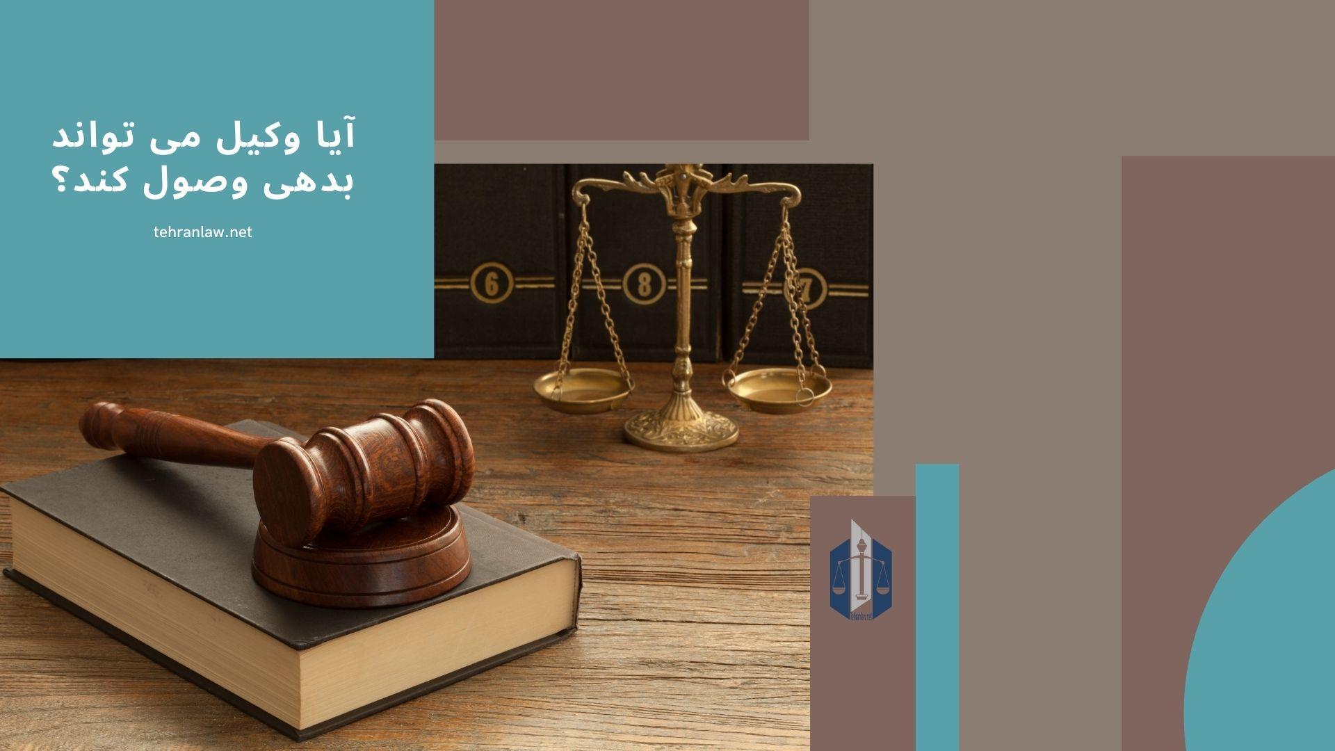 آیا وکیل می تواند بدهی وصول کند؟