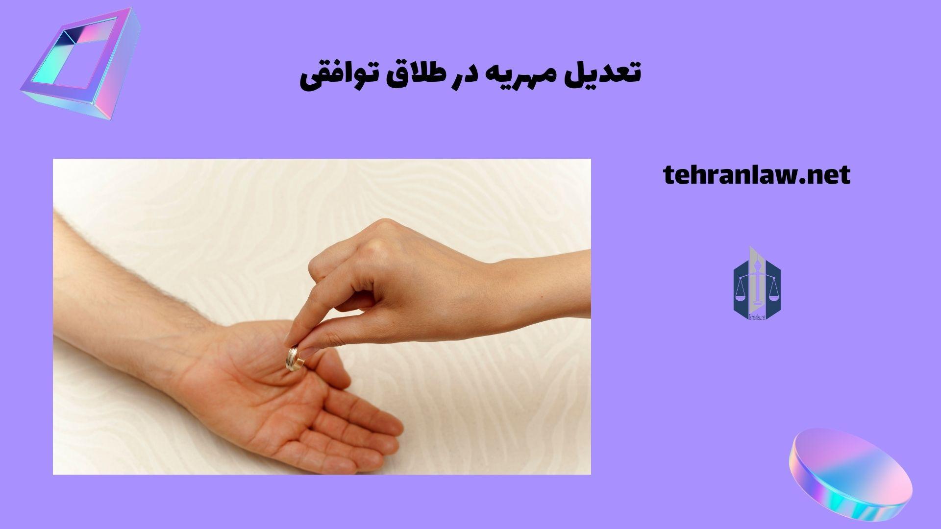تعدیل مهریه در طلاق توافقی