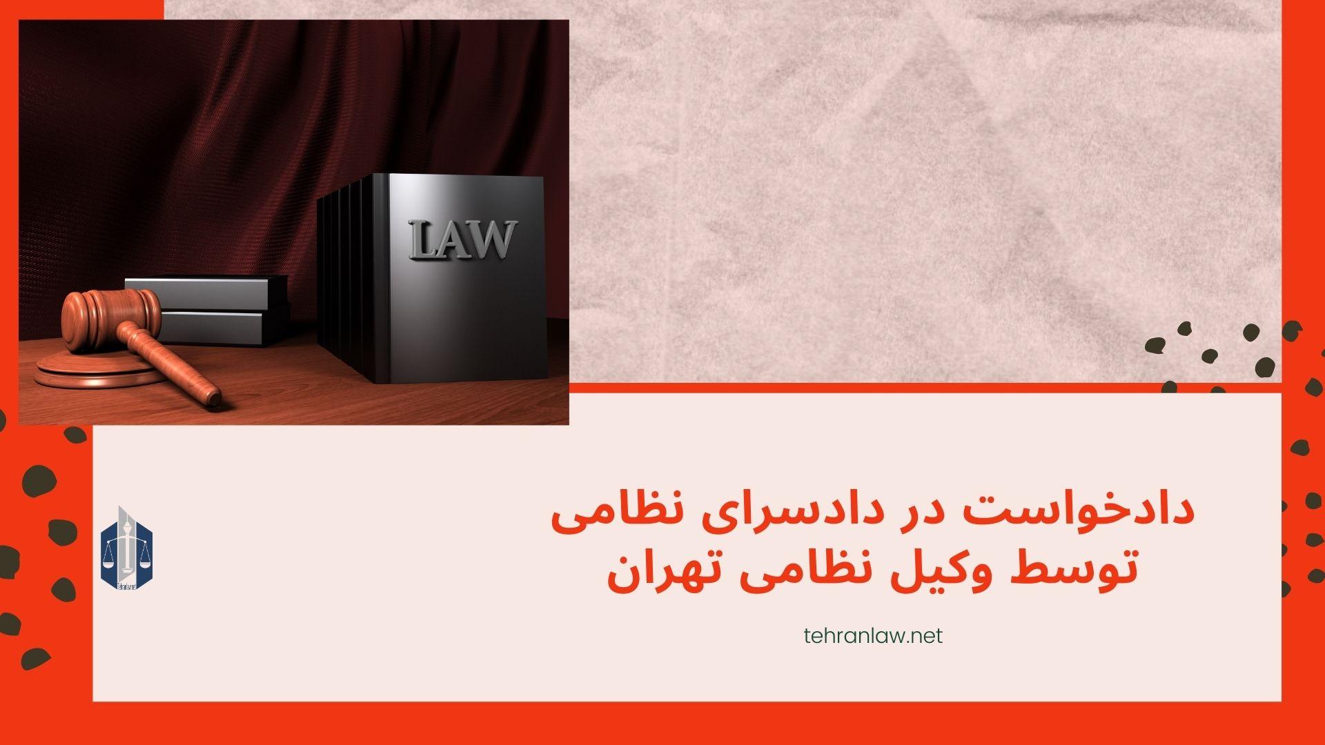 دادخواست در دادسرای نظامی توسط وکیل نظامی تهران