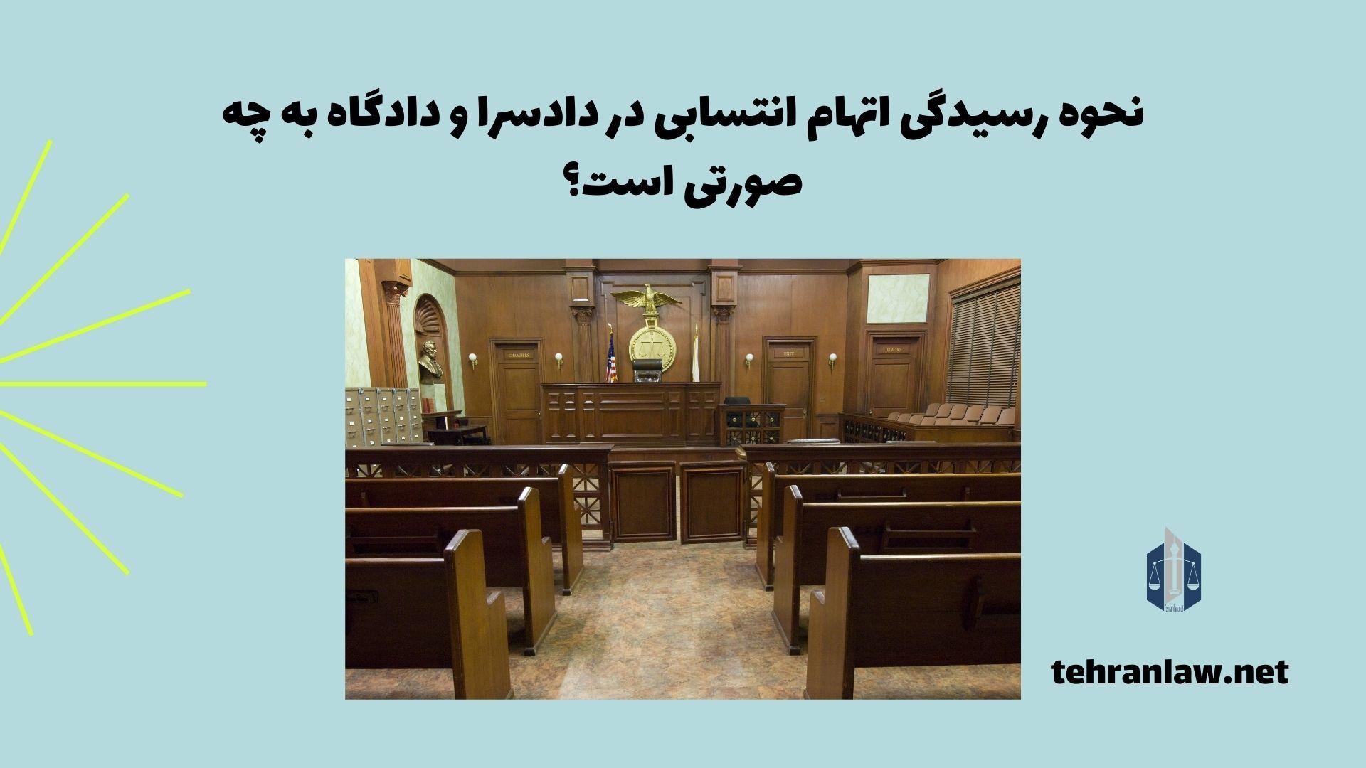 نحوه رسیدگی اتهام انتسابی در دادسرا و دادگاه به چه صورتی است؟