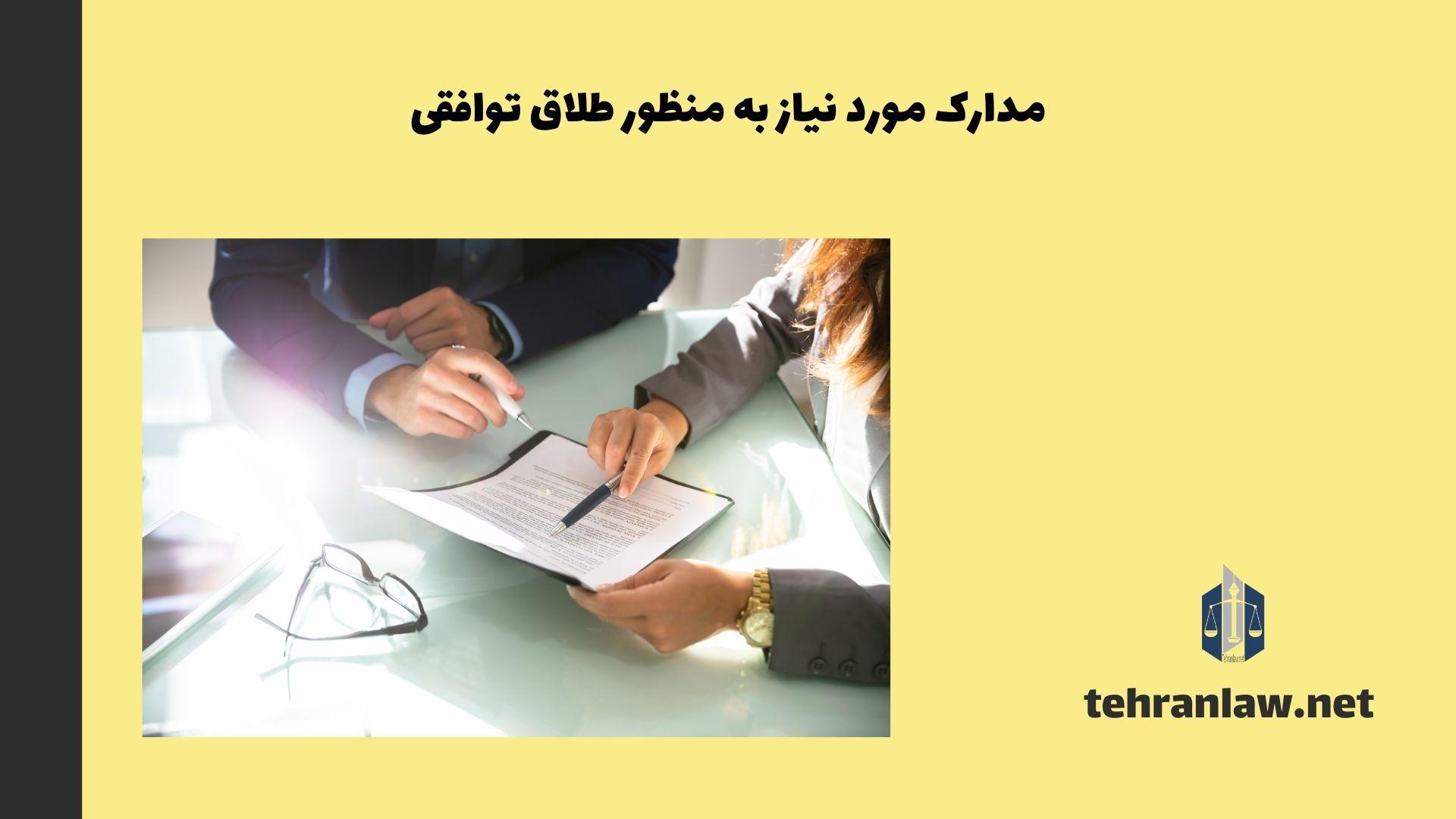 مدارک مورد نیاز به منظور طلاق توافقی