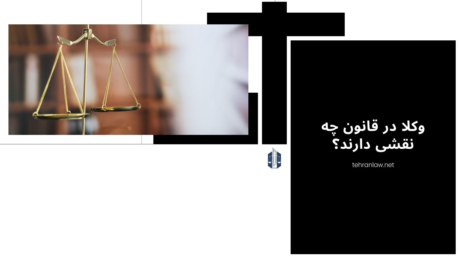 وکلا در قانون چه نقشی دارند