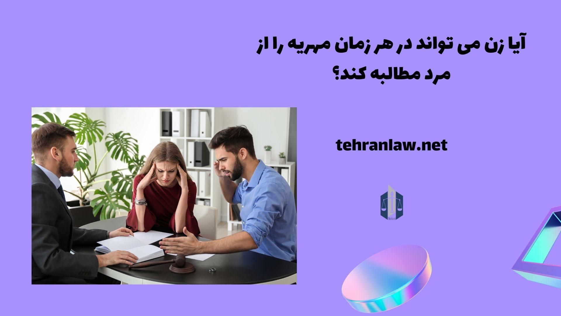 آیا زن می تواند در هر زمان مهریه را از مرد مطالبه کند؟