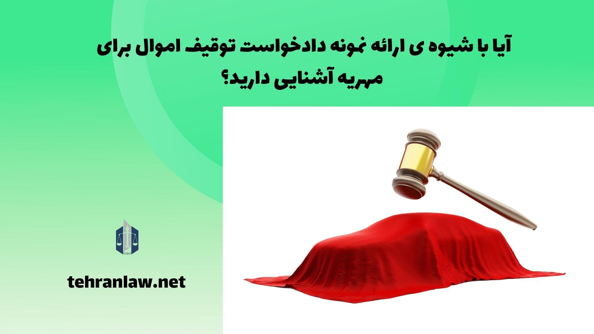 آیا با شیوه ی ارائه نمونه دادخواست توقیف اموال برای مهریه آشنایی دارید؟