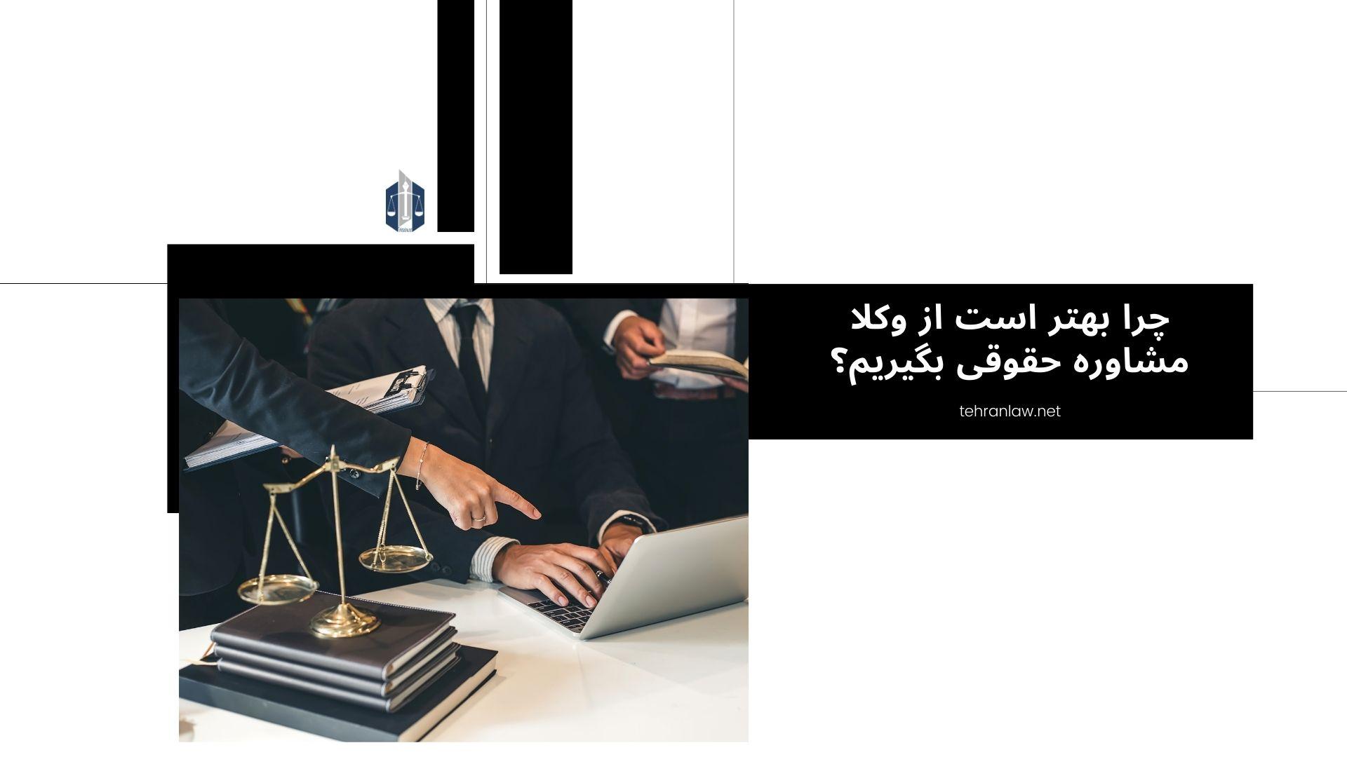 چرا بهتر است از وکلا مشاوره حقوقی بگیریم؟