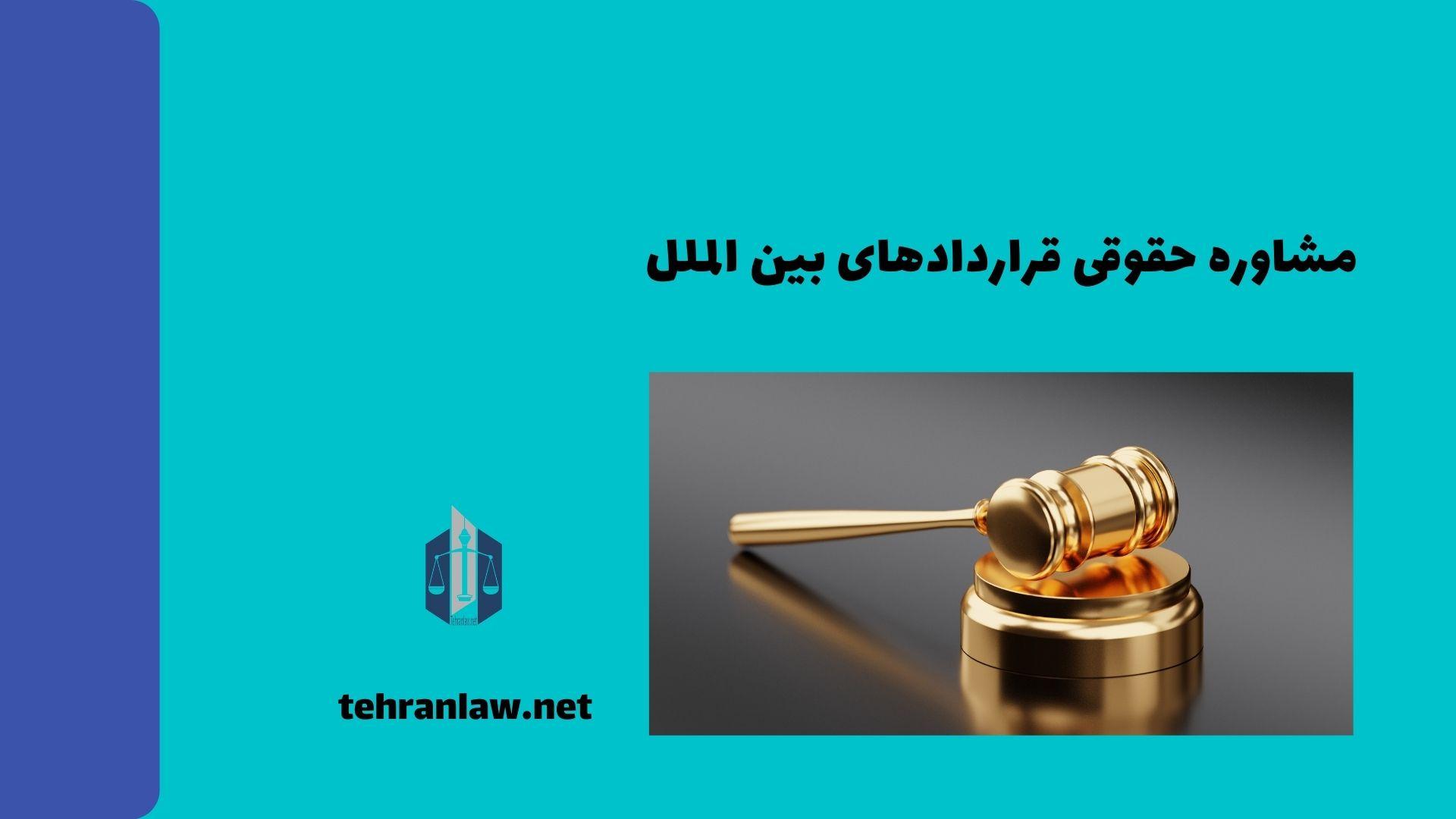 مشاوره حقوقی قراردادهای بین الملل