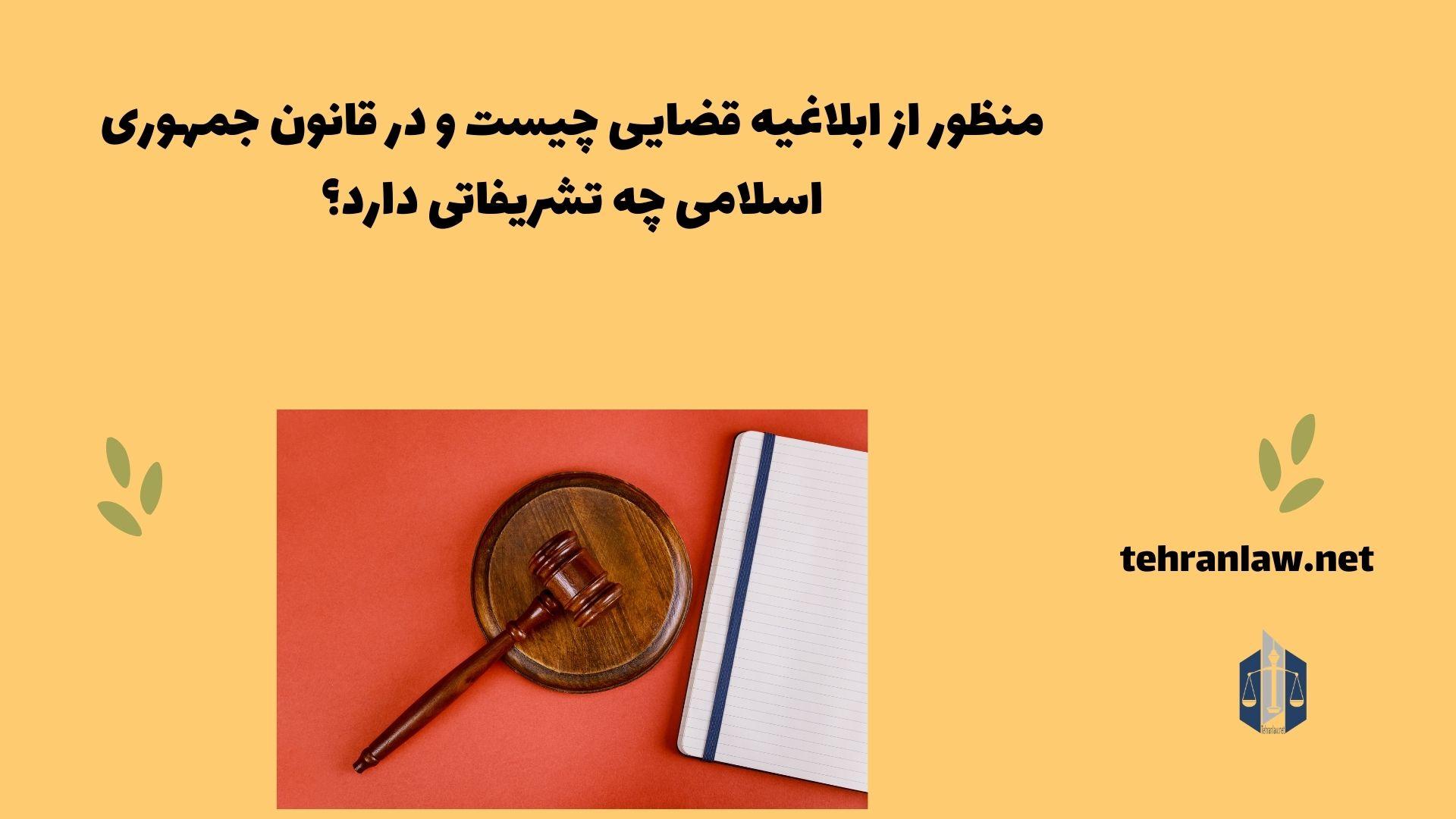 منظور از ابلاغیه قضایی چیست و در قانون جمهوری اسلامی چه تشریفاتی دارد؟