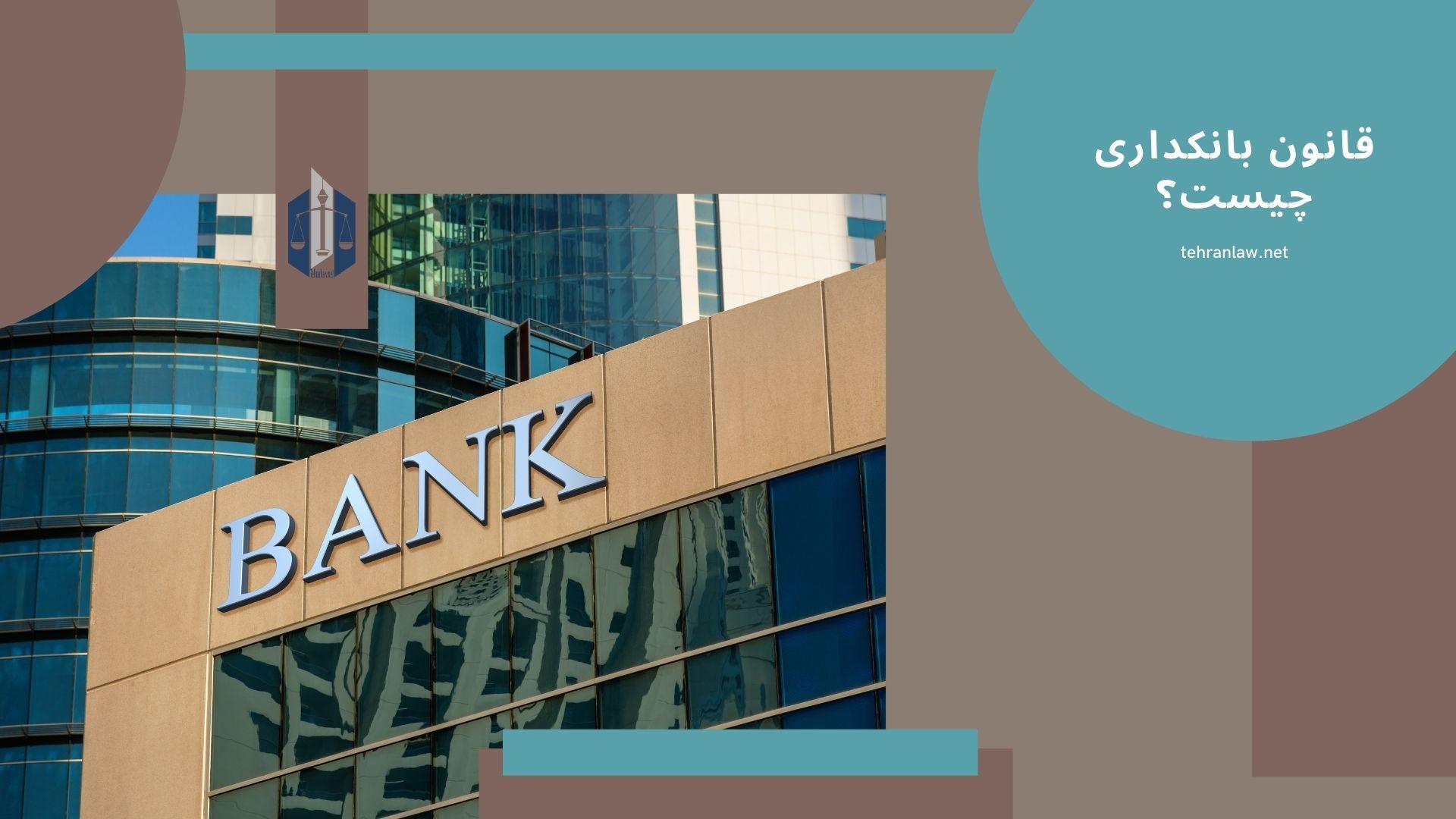 قانون بانکداری چیست؟