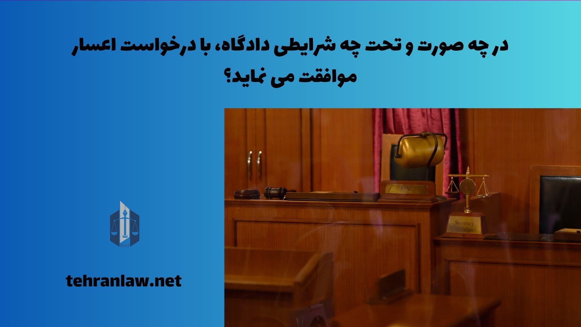 در چه صورت و تحت چه شرایطی دادگاه، با درخواست اعسار موافقت می نماید؟