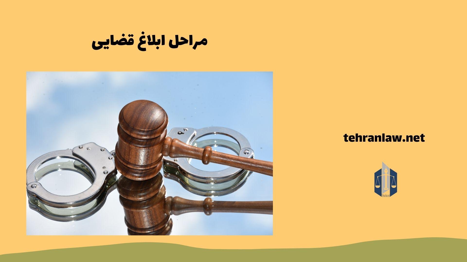 مراحل ابلاغ قضایی
