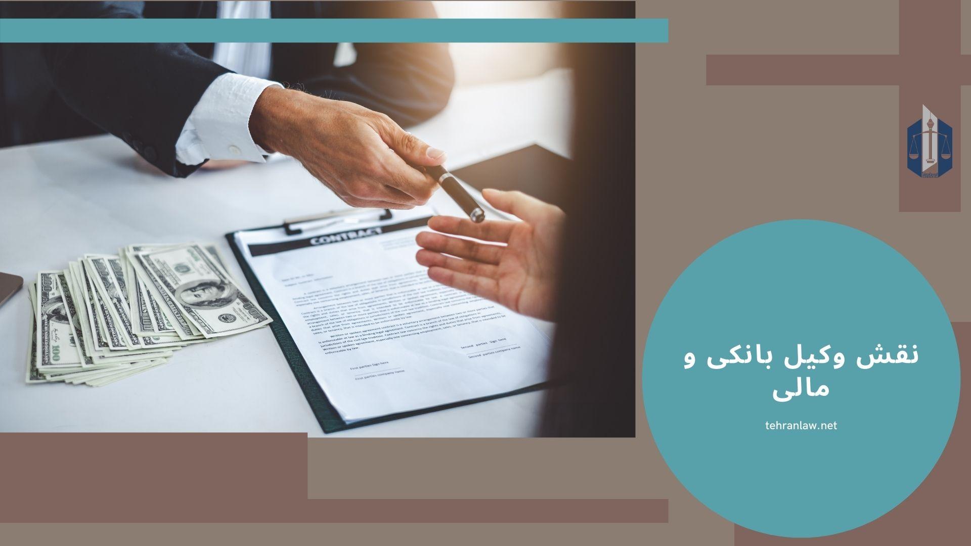 نقش وکیل بانکی و مالی