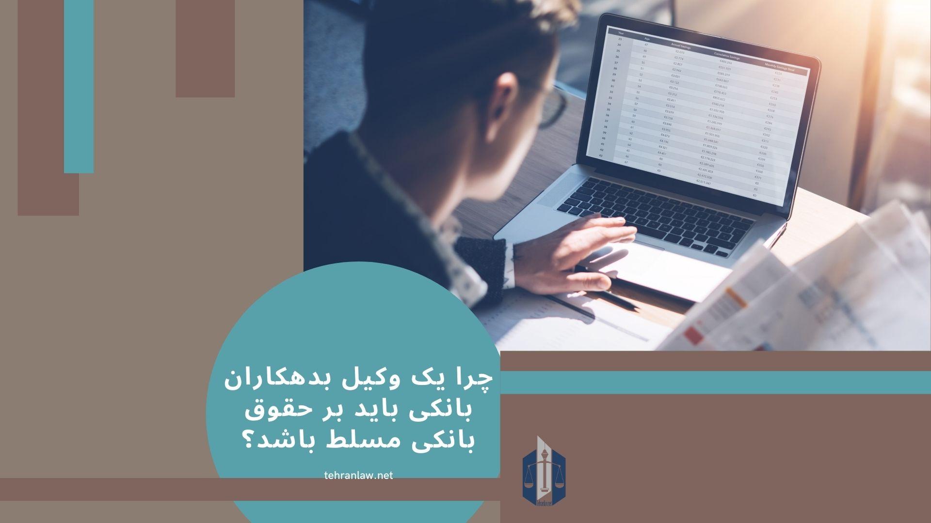 چرا یک وکیل بدهکاران بانکی باید بر حقوق بانکی مسلط باشد؟