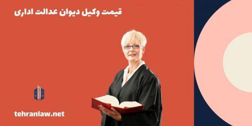 قیمت وکیل دیوان عدالت اداری