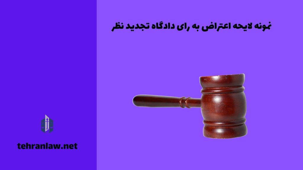 نمونه لایحه اعتراض به رای دادگاه تجدید نظر