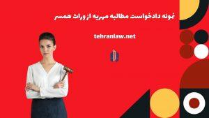 نمونه دادخواست مطالبه مهریه از وراث همسر