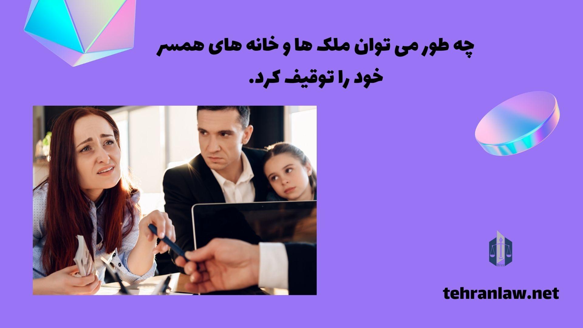 چه طور می توان ملک ها و خانه های همسر خود را توقیف کرد؟
