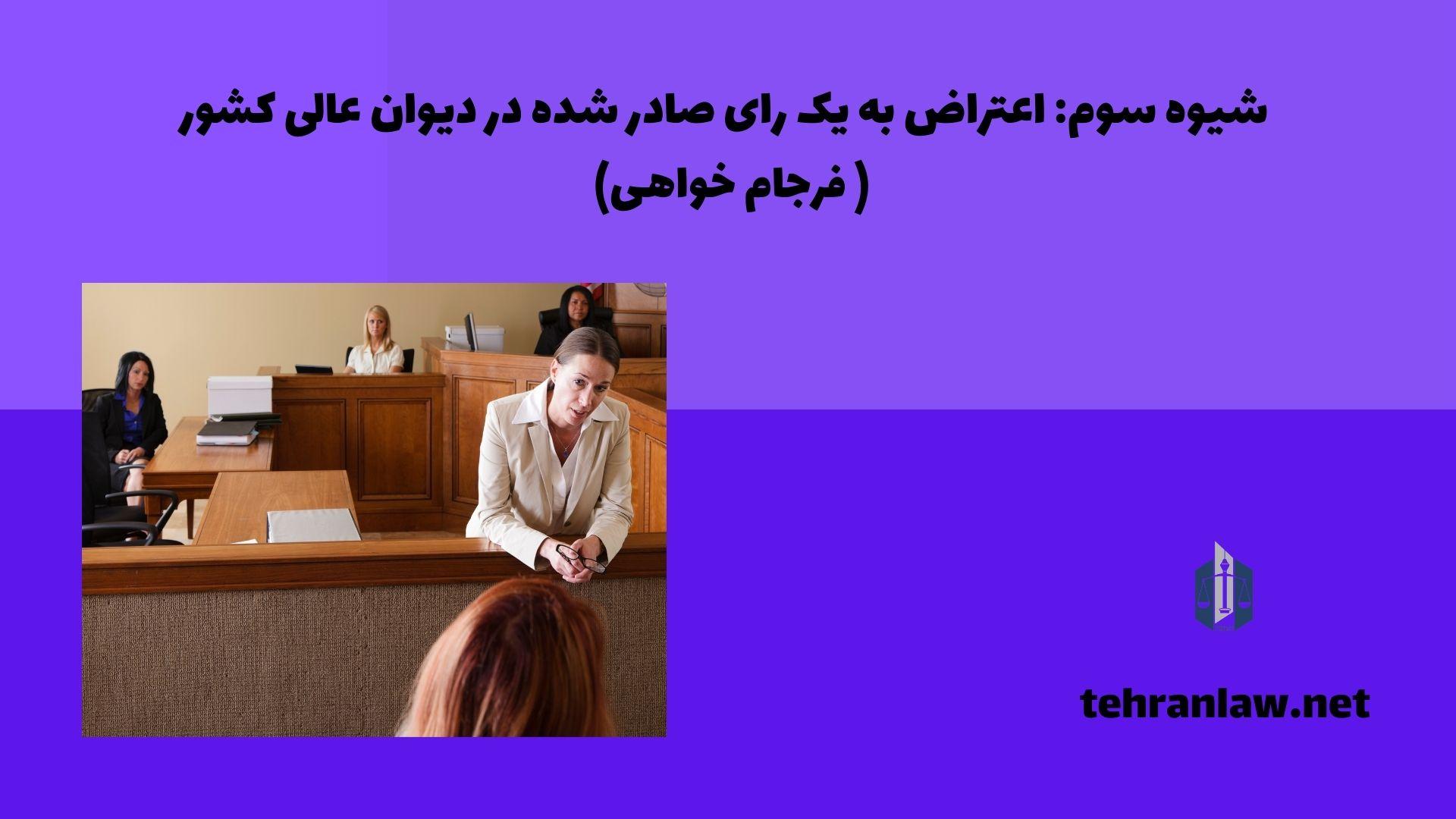 شیوه سوم: اعتراض به یک رای صادر شده در دیوان عالی کشور (فرجام خواهی):
