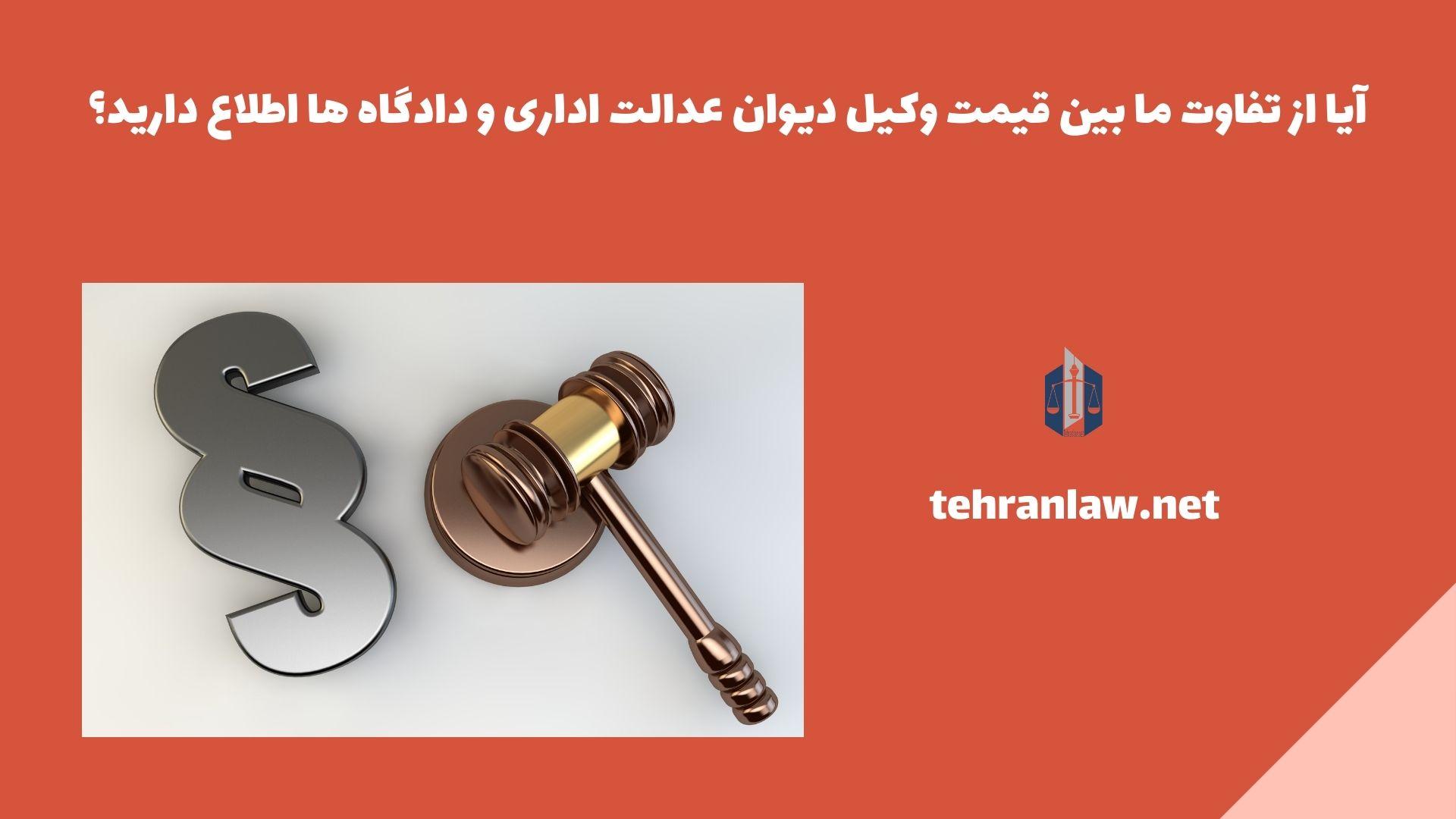 آیا از تفاوت ما بین قیمت وکیل دیوان عدالت اداری و دادگاه ها اطلاع دارید؟