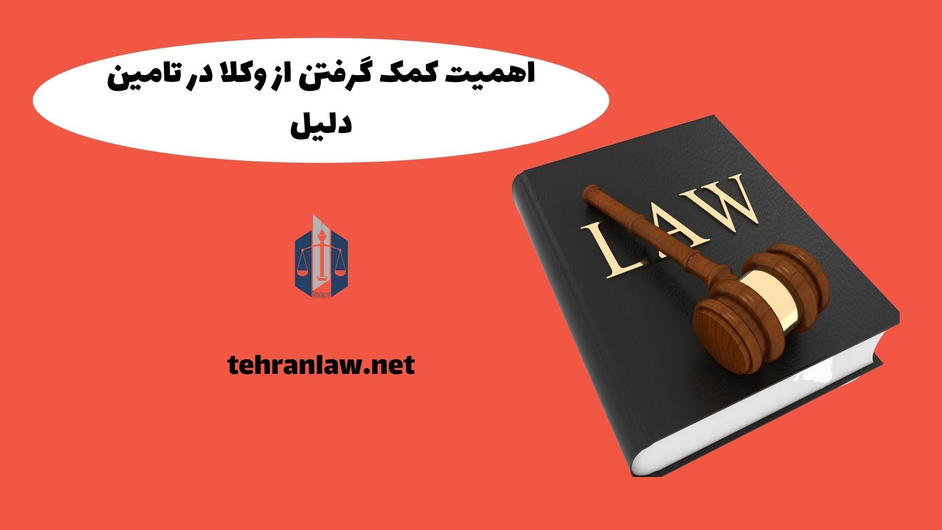 اهمیت کمک گرفتن از وکلا در تامین دلیل