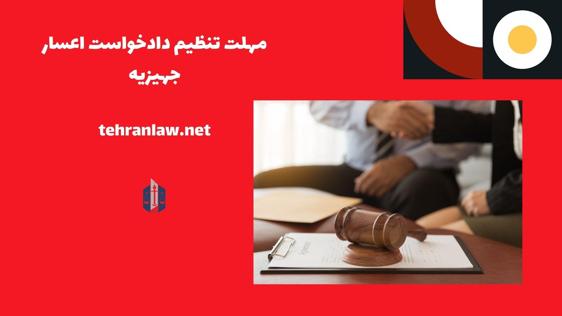 مهلت تنظیم دادخواست اعسار جهیزیه