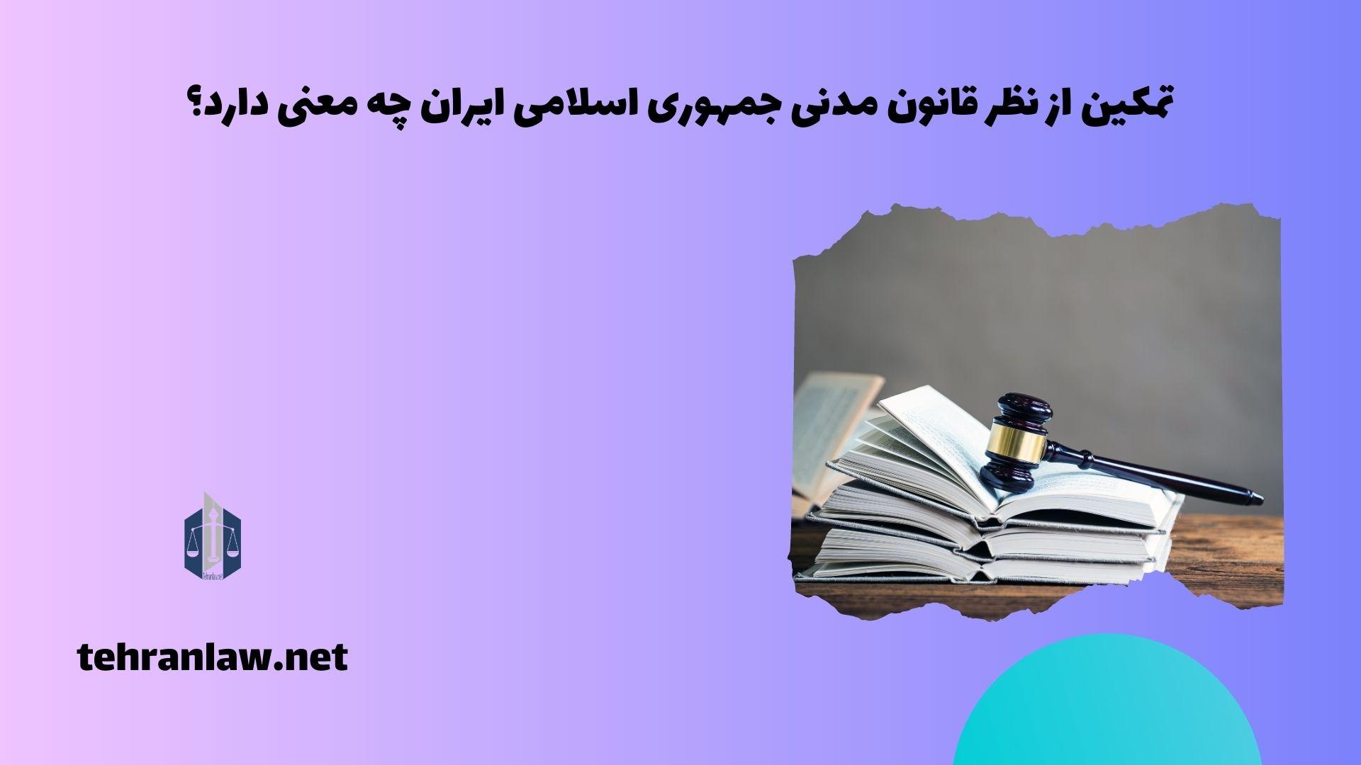 تمکین از نظر قانون مدنی جمهوری اسلامی ایران چه معنی دارد؟