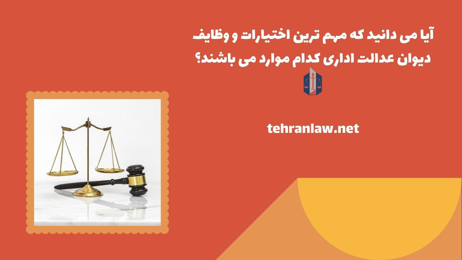 آیا می دانید که مهم ترین اختیارات و وظایف دیوان عدالت اداری کدام موارد می باشند؟