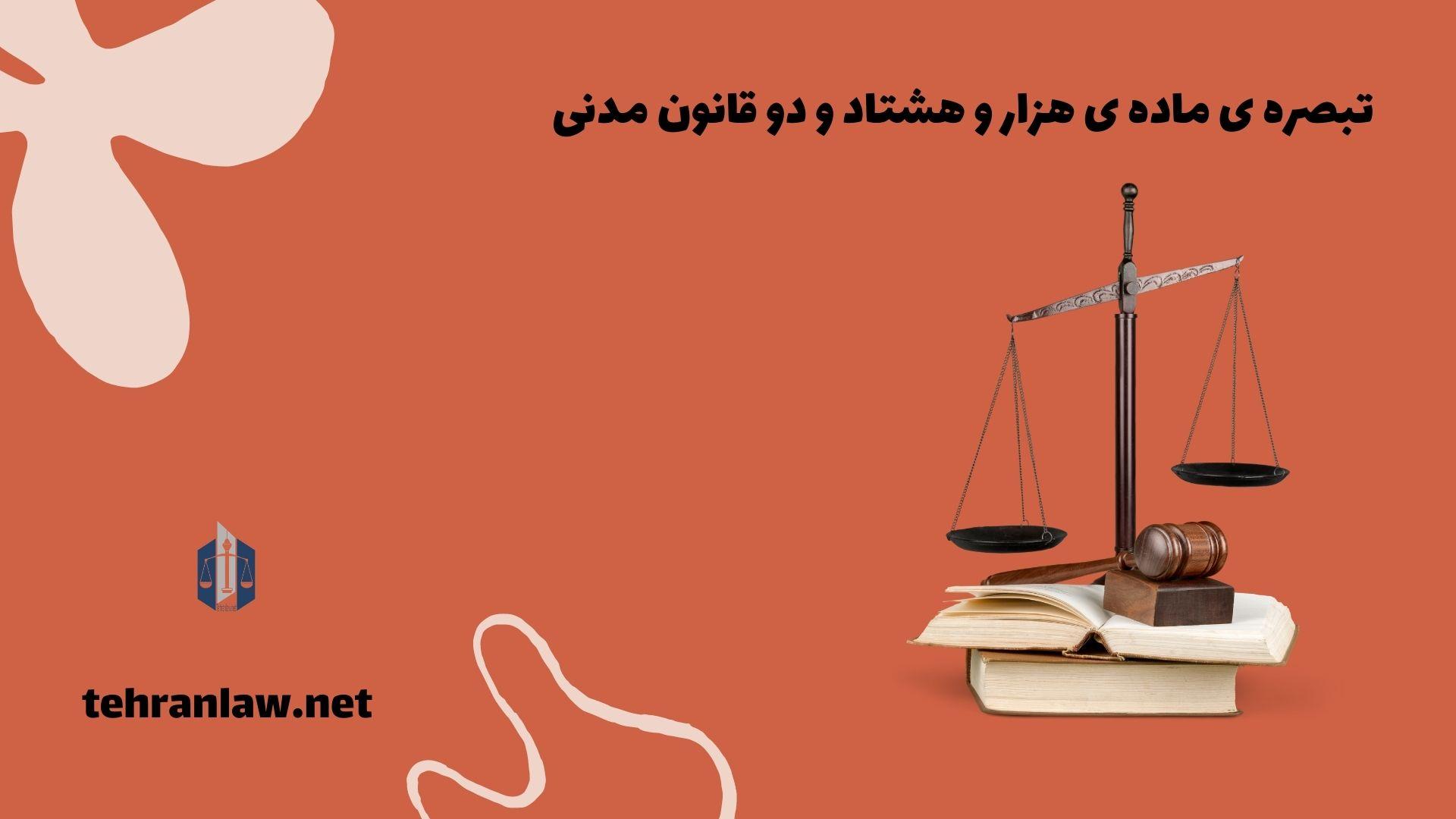 تبصره ی ماده ی هزار و هشتاد و دو قانون مدنی