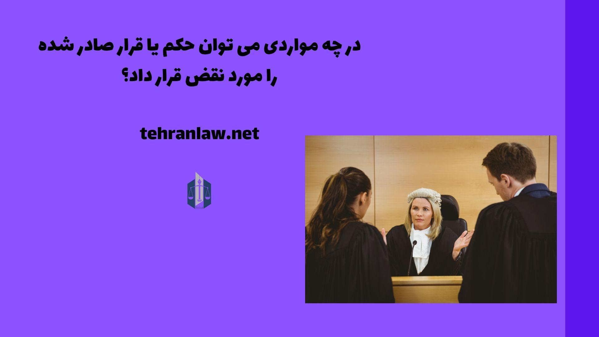 در چه مواردی می توان حکم یا قرار صادر شده را مورد نقض قرار داد؟