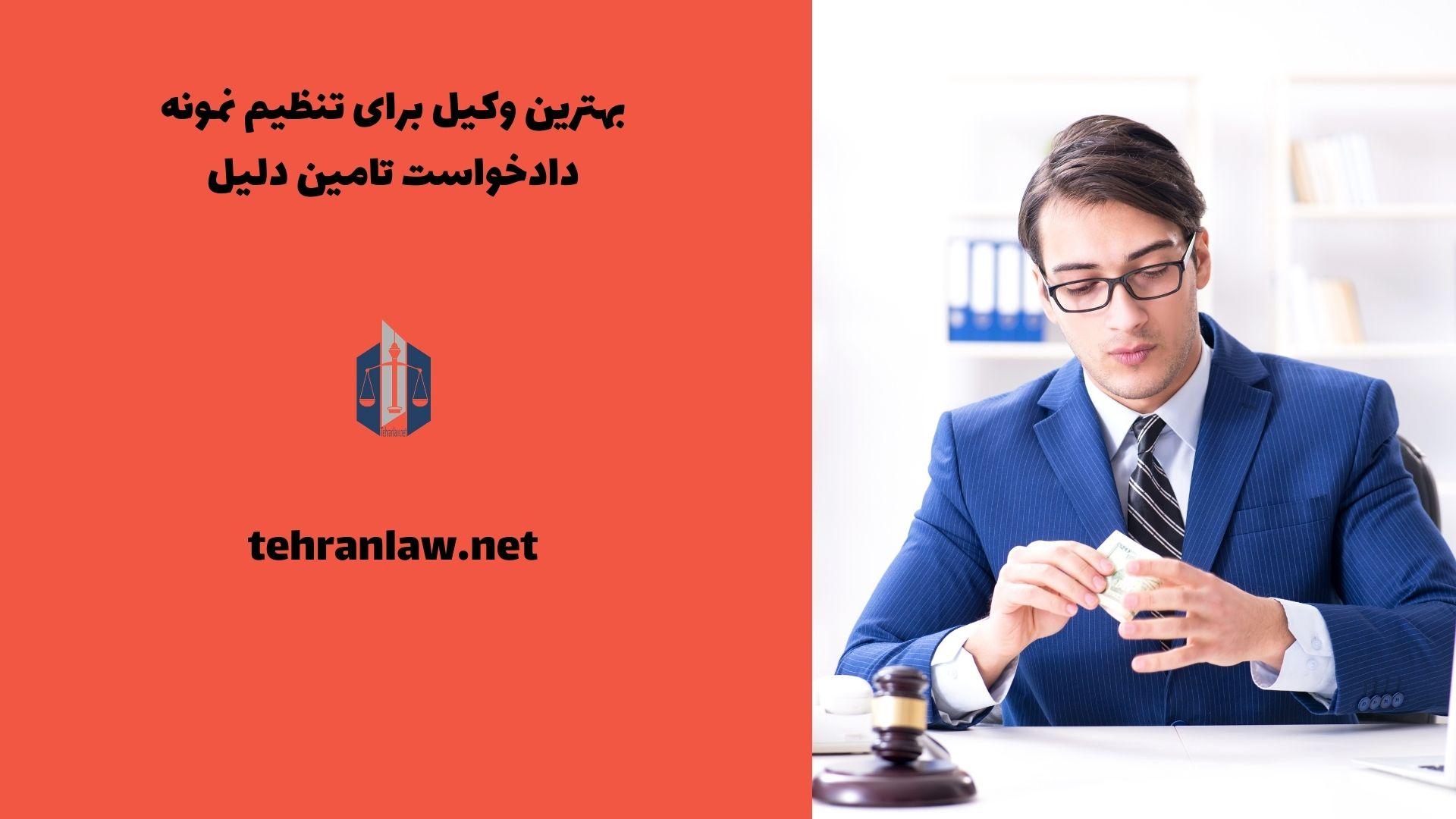 بهترین وکیل برای تنظیم نمونه دادخواست تامین دلیل