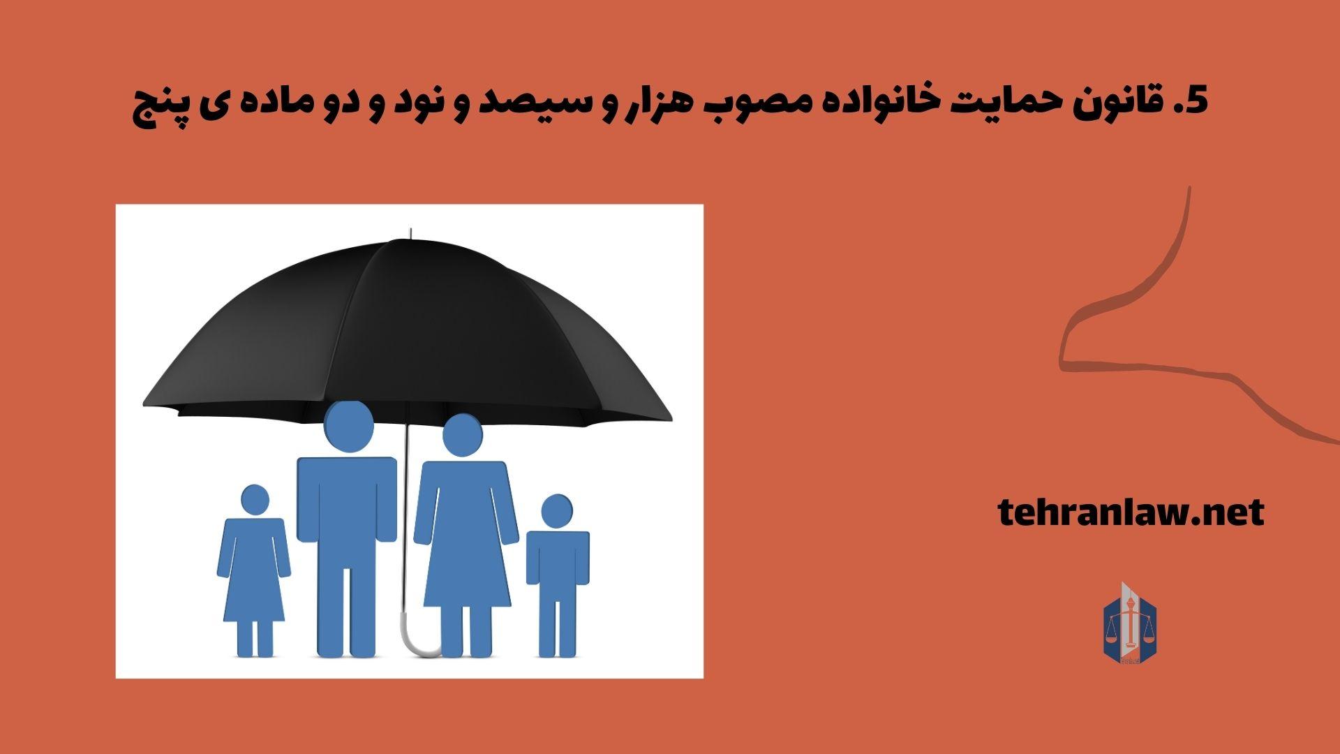قانون حمایت خانواده مصوب هزار و سیصد و نود و دو ماده ی پنج