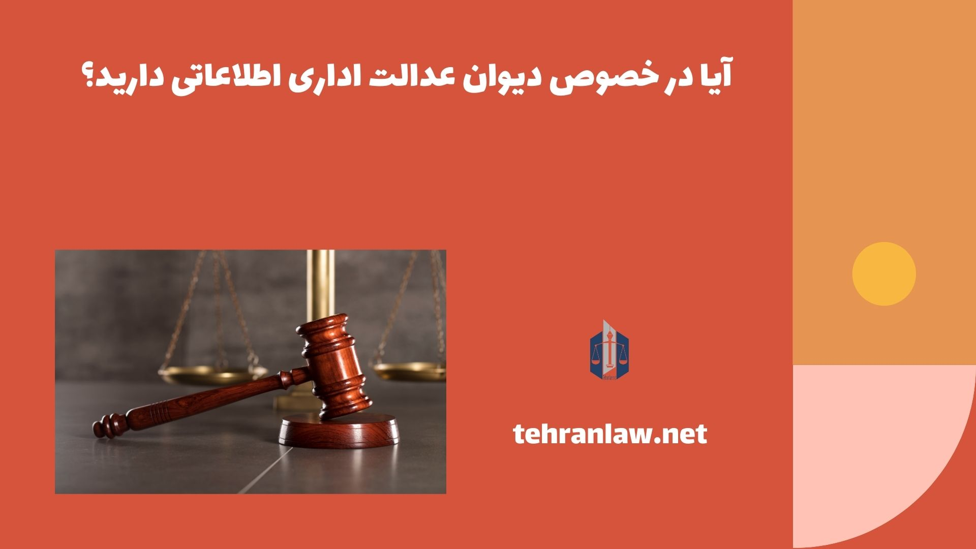 آیا در خصوص دیوان عدالت اداری اطلاعاتی دارید؟